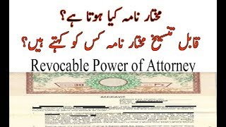 🔴Power of Attorney Revocable and Irrevocable | Mukhtar Nama Qabal e tanseekh | مختار نامہ قابل تنسیخ