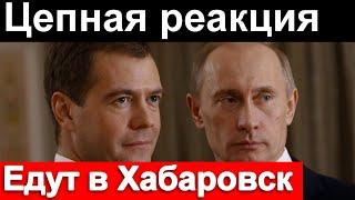 🔥Хабаровск 🔥ЦЕПНАЯ РЕАКЦИЯ 🔥 Путин разозлил  народ 🔥 Фургал ПОБЕДИТ Путина🔥 Навальный 🔥