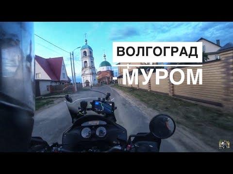 Мотопутешествие на Север 2019 день 1. Волгоград - Муром