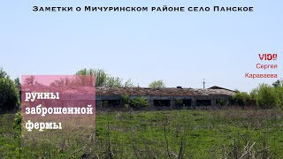 Заметки о Мичуринском районе село Панское руины заброшенной фермы