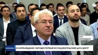 В Азербайджане запущен первый исследовательский дата-центр