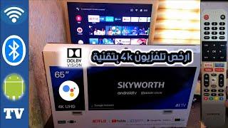 ارخص تلفزيون 4k بتقنية dloby vision!|Skyworth Ub7500