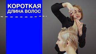 Обучение стилистов | Стрижем короткие волосы