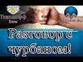 Тинькофф банк и Самоуверенный балбес из ПЕНЬКОВА. /слушать/ Как не платить кредит. Кузнецов. Аллиам.