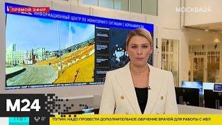 В России выявлено 302 случая заболевания коронавирусом за сутки - Москва 24