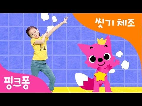 뽀드득 씻기 체조 | 핑크퐁 체조 | 핑크퐁! 인기동요