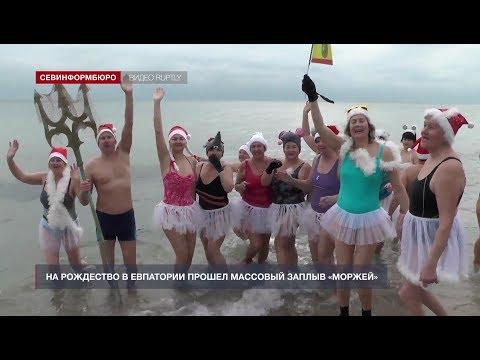 Сакские «моржи» поплавали в Евпатории - привью к видео ouwisviGjTU
