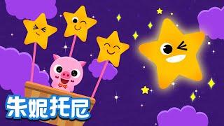 一闪一闪亮晶晶 | 经典儿歌 | Twinkle Twinkle Little Star | Chinese Song for Kids | KizCastle