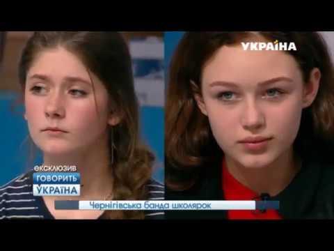 Черниговская банда школьниц | Часть 2 полный выпуск | Говорить Україна