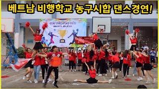 베트남 비행학교 농구시합 응원 댄스 경연! (Vietn…