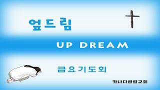 [카나다광림교회] 21.08.20 엎드림(UP DREAM) - 금요 기도회