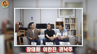 6화 장태화/피플스토리/ 이한진/트…