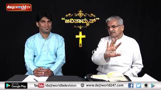 Jeevitamruth│Episode 289│Daijiworld Television