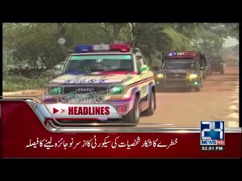 News Headlines | 2:00 PM | 7 May 2018 | 24 News HD