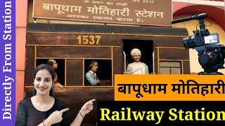 BMKI/Bapudham Motihari Railway Station Tour 2020 :  Facilities, Trains Passing, Station Code, Hotels