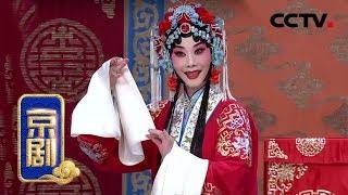 《中国京剧像音像集萃》 20190706 京剧《杨门女将》 2/2| CCTV戏曲