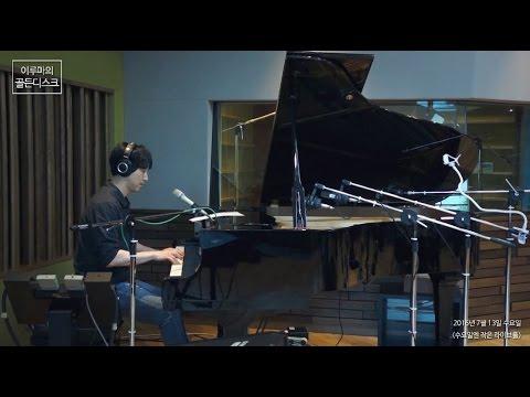 Yiruma - Reminiscent, 이루마 - 회상 [이루마의 골든디스크] 20160713