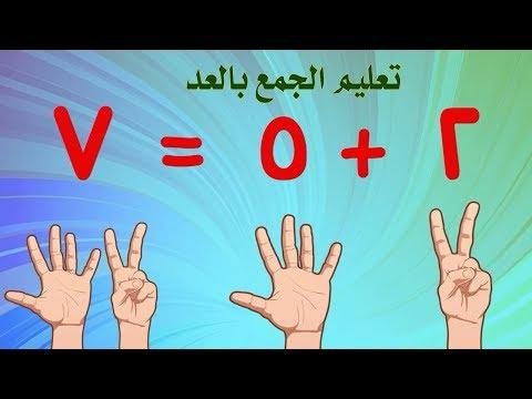 افضل طريقة لتعليم الجمع للاطفال بالعد على الاصابع