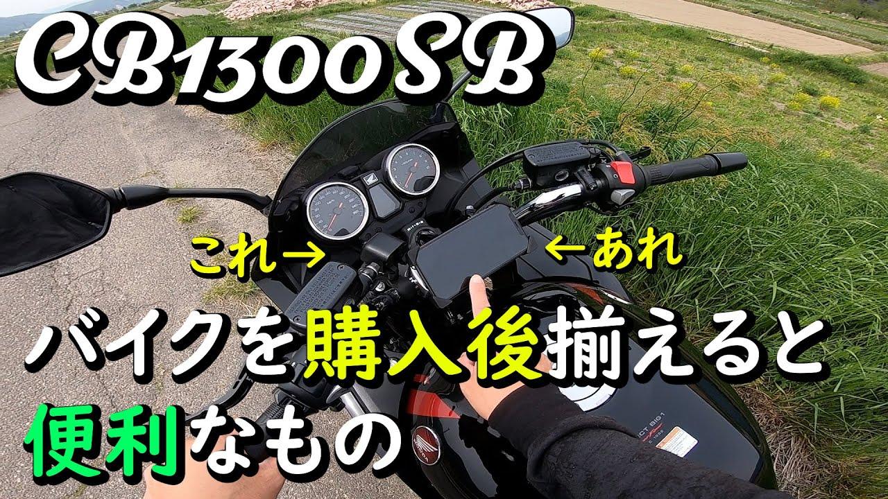 CB1300SB バイク購入後にあると便利なもの 初心者ライダーオススメ【モトブログ】長野県 千曲市