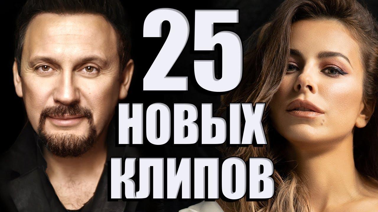 25 НОВЫХ ЛУЧШИХ КЛИПОВ Май 2019. Самые горячие видео. Главные хиты страны.