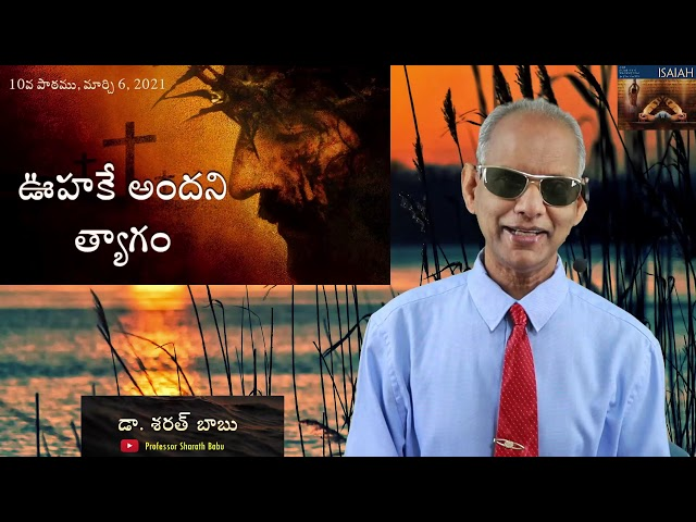 Telugu 10th Sabbath School Lesson | Doing the Unthinkable | Professor Sharath Babu