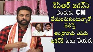 ఇది తెలిస్తే జగన్ కి ఎవరు ఓటు వేయరు | Reasons Behind why KCR support YS Jagan in 2019 AP election