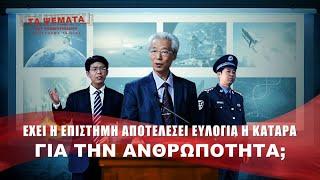 Χριστιανικές Ταινίες «Τα ψέματα του Κομμουνισμού» Κλιπ 2