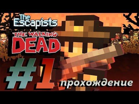The escapists the walking dead #1 (Прохождение игры на русском)