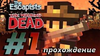 the Escapists The Walking Dead Прохождение игры #2: Тюрьма Меривезер: Генератор, лестница и канистра