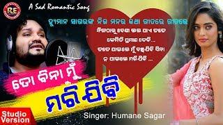 TO BINA MU MARIJIBI   Humane Sagar New Song  valentine song    Ridhiman Entertainmnet