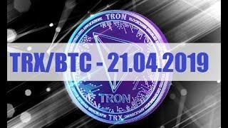 Криптовалюта TRXBTC - 21.04.2019