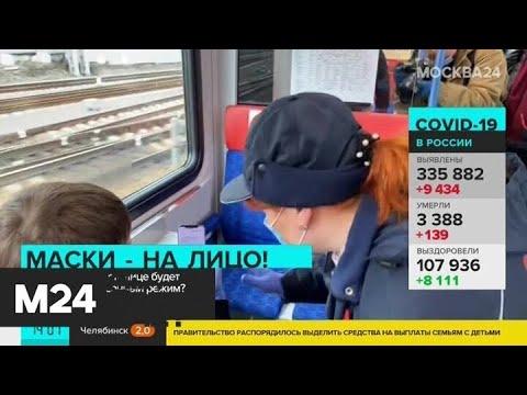 В Подмосковье отменили цифровые пропуска - Москва 24
