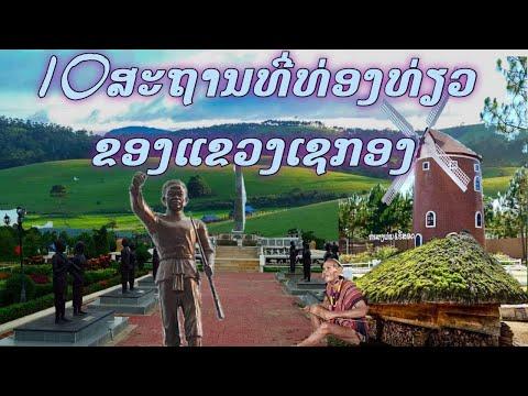 10ສະຖານທີ່ທ່ອງທ່ຽວຂອງແຂວງເຊກອງ-10สถานทีท่องเที่ยวของแขวงเชกอง-10khu du lịch của tỉnh Xekong