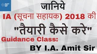 IA ki taiyari kaise kare (guidance class by IA Amit Sir) in hindi