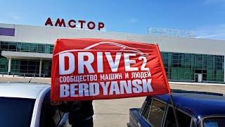 Drive2 Berdyansk, Mariupol, Melitopol (17.04.2016)