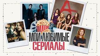 Мои любимые сериалы | Что посмотреть вечером? | IRA MILLER