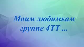 Выпуск 2020 4ТТ специальности 275 - Транспортные технологии  ХНТУ