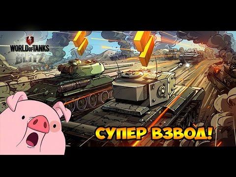 WoT Blitz Вот так нужно играть взводом - World of Tanks Blitz
