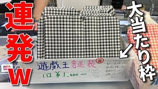 【遊戯王】1回1,000円の超人気くじ「謎袋」で大当たり連発の爆アドGET!!!!!