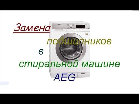 Замена подшипников в стиральной машине AEG