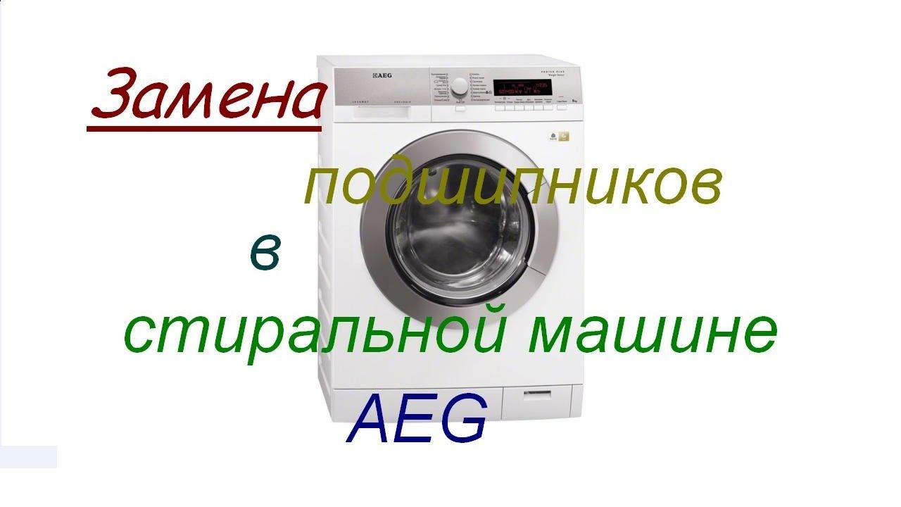 Обслуживание стиральных машин АЕГ Перово ремонт стиральных машин bosch Анненская улица