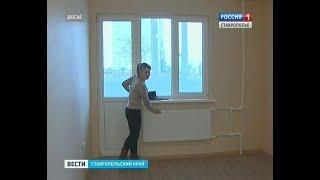 Как живут ставропольские дети-сироты в своих квартирах