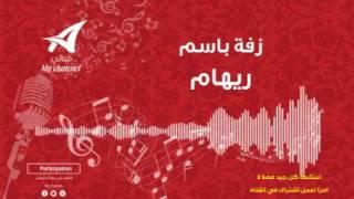 زفة باسم ريهام مجانا
