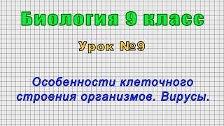 Биология 9 класс (Урок№9 - Особенности клеточного строения организмов. Вирусы.)