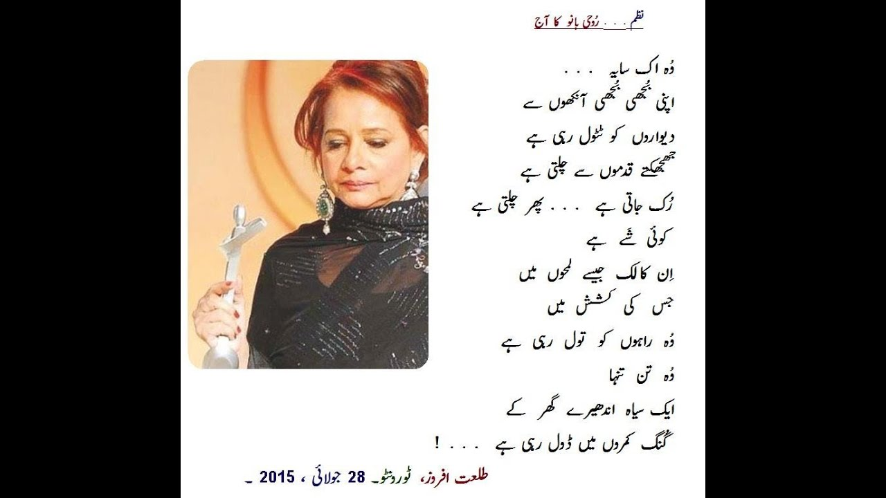 roohi bano january 2007 interview with khawar naeem hashmi
