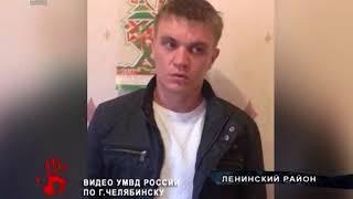Челябинская полиция задержала 26 летнего парня, подозреваемого в серии ограблений