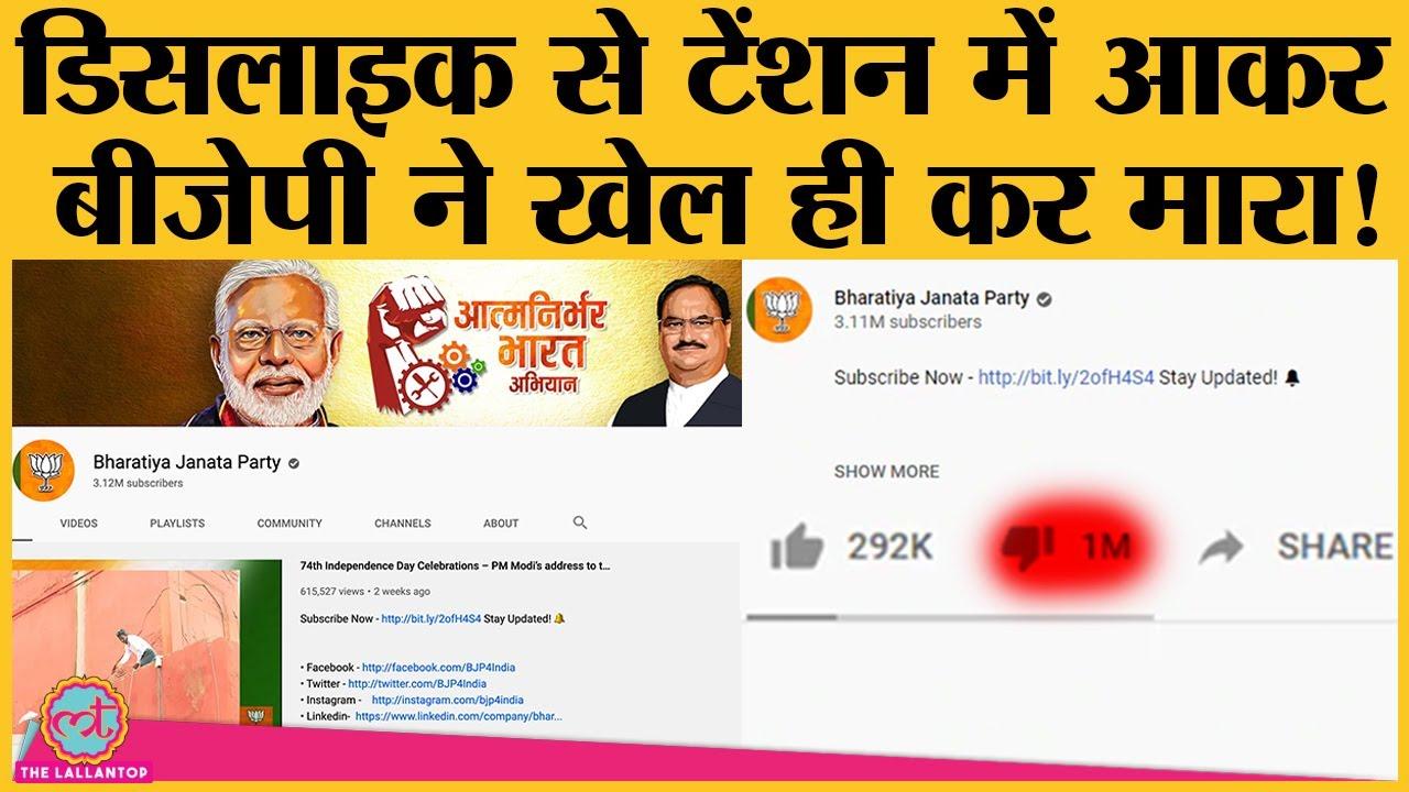 Dislike से परेशान हो BJP YouTube channel ने क्या किया, Congress और Rahul Gandhi का क्या रहा हाल?