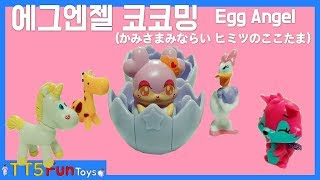 (Egg Angel CocoMing Magic Show) Surprise Eggs Opening and Playing with Animal Toys, Disney l에그엔젤 코코밍