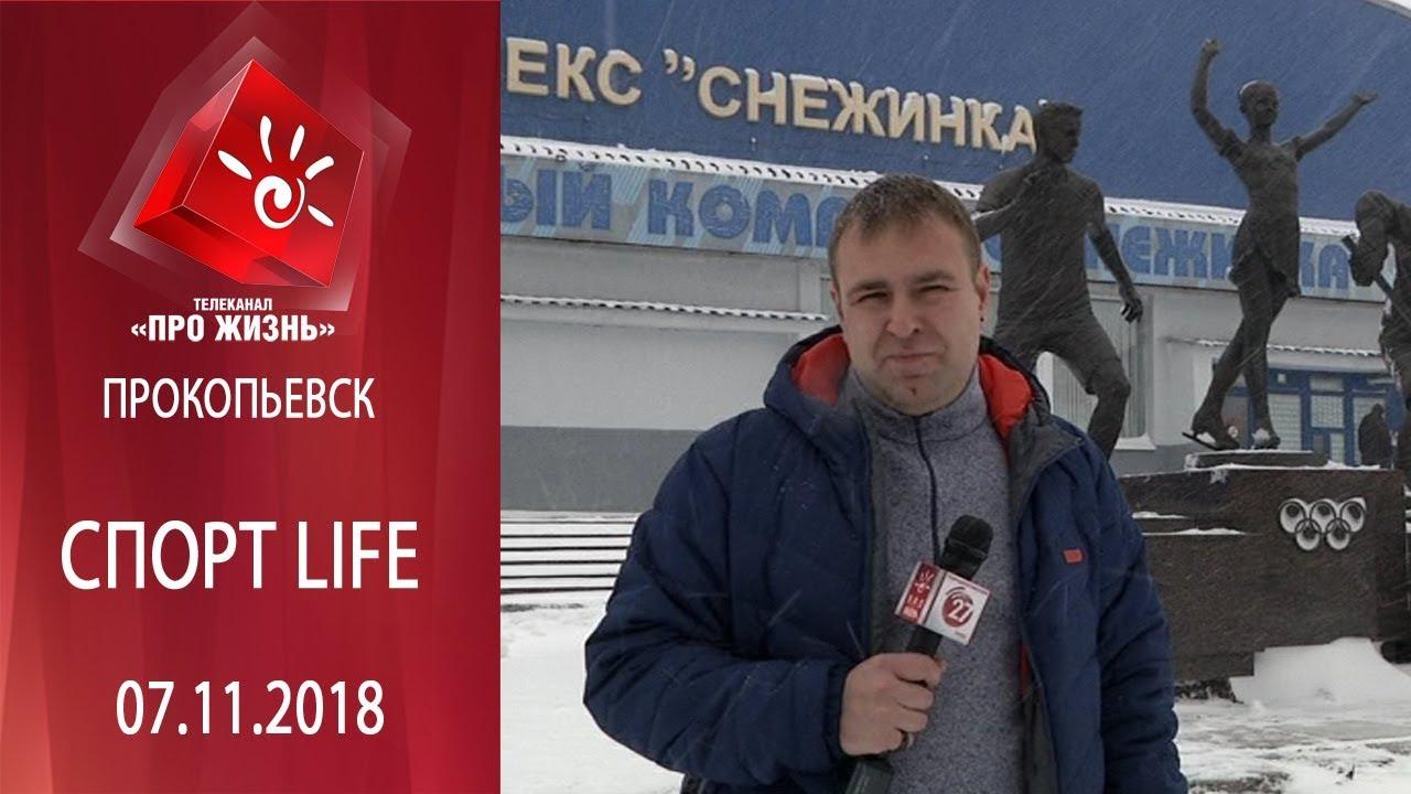 про жизнь прокопьевск поздравления