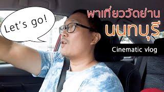 พาเที่ยววัด ย่านนนทบุรี - วัดราษฎร์ประคองธรรม | Cinematic vlog